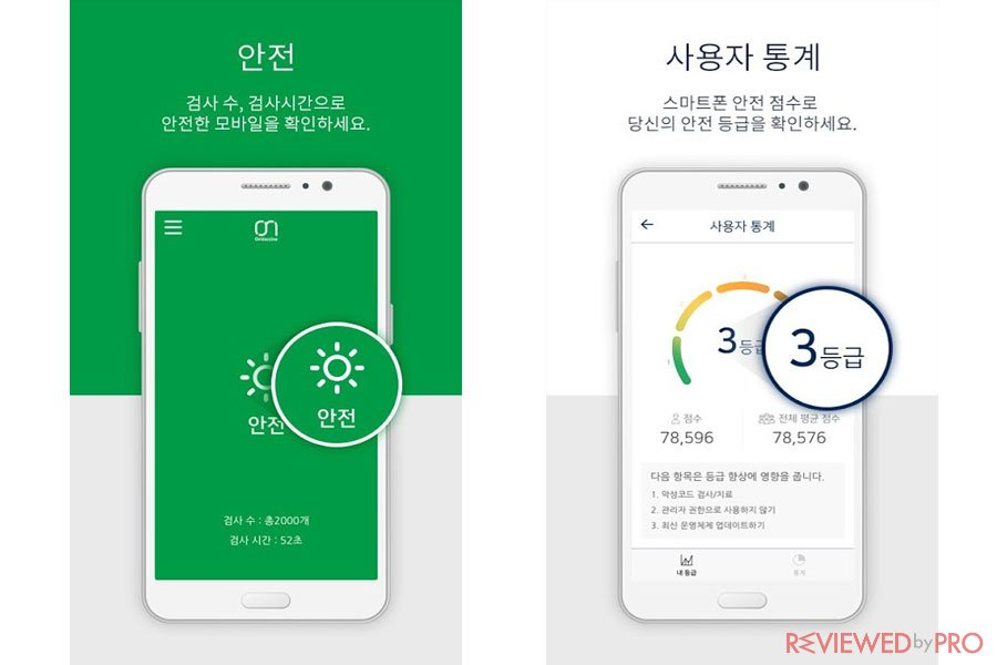 iNetCorp's OnVaccine for Android Korean